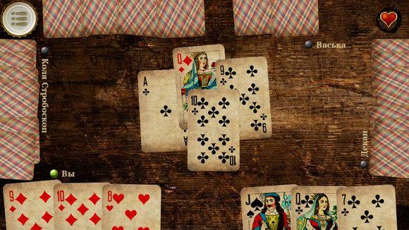 карты казла играть
