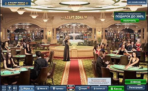 Казино азарт зона вход вулкан игровые автоматы онлайн без регистрации