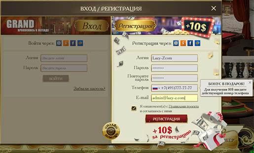 казино вход гранд онлайн