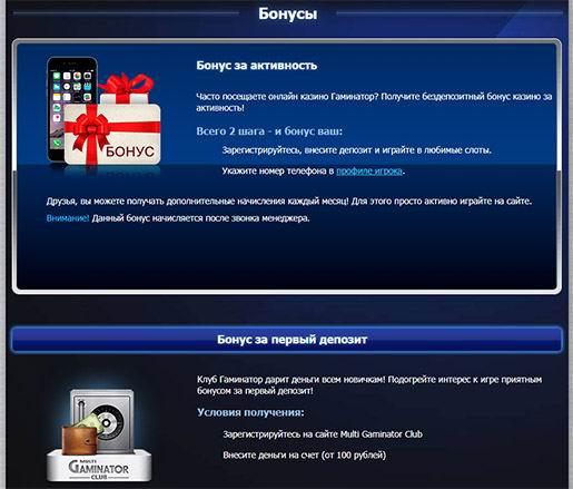 Мультигаминатор интернет казино на рубли смотреть фильм онлайн бесплатно казино джек