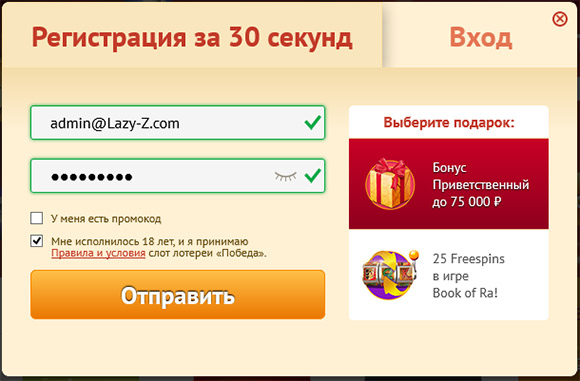 Победа слот лотерея промо код за регистрацию
