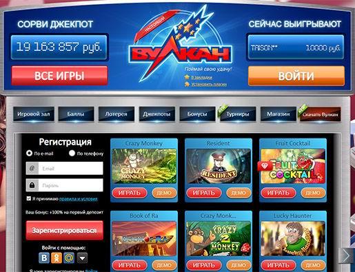 казино вулкан принадлежит онлайн кому