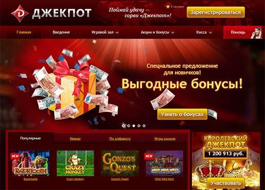 джекпот казино онлайн московский